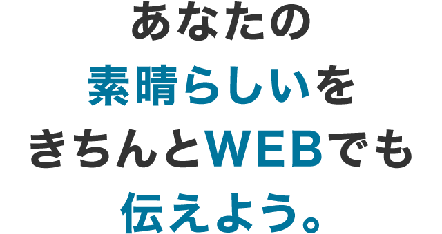あなたの素晴らしいをきちんとWEBでも伝えよう。