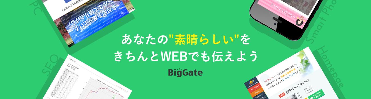 WEB制作会社BigGate. あなたの'素晴らしい'を、きちんとWEBでも伝えよう