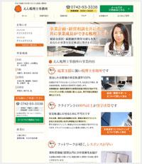 【実績事例】えん税理士事務所【奈良】 | 事業計画・経営相談に強い税理士事務所