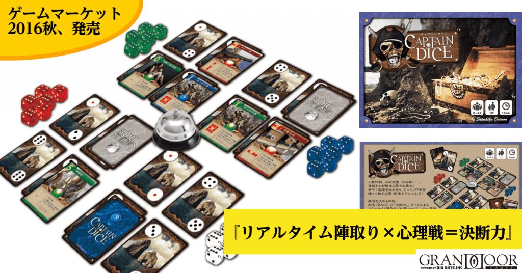 facebook-ogp-captain-dice
