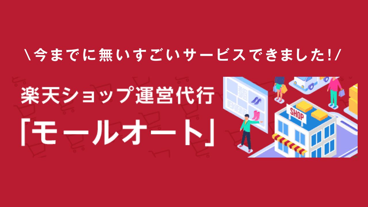 新規事業楽天運営代行サービス「モールオート」ビジネスモデル立案と実行
