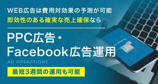 WEB広告は費用対効果の予測が可能 即効性のある確実な売上確保なら PPC広告・Facebook広告運用 最短3週間の運用も可能
