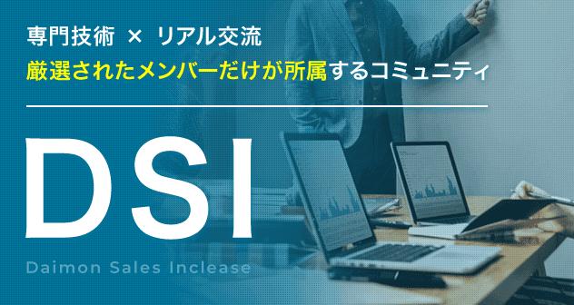 専門技術 × リアル交流 厳選されたメンバーだけが所属するコミュニティ DSI